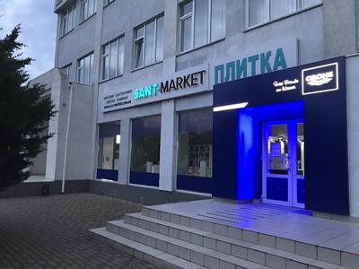 интернет-магазин сантехники плитки ламината в Украине