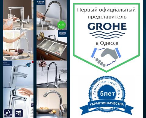 официальный представитель Grohe в Одессе