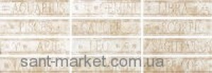 Rako Плитка ORBIS GDTL4001 (R-3UB001) фриз 53719